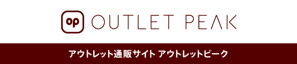 OUTLET PEAK アウトレット通販サイト アウトレットピーク